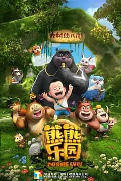 熊出没之熊熊乐园2
