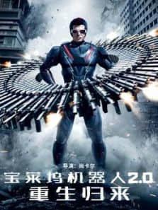 宝莱坞机器人2.0:重生归来(普通话)