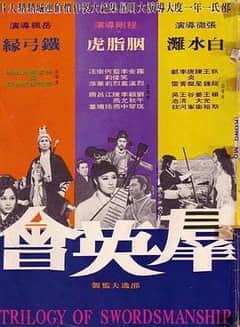 群英会1972